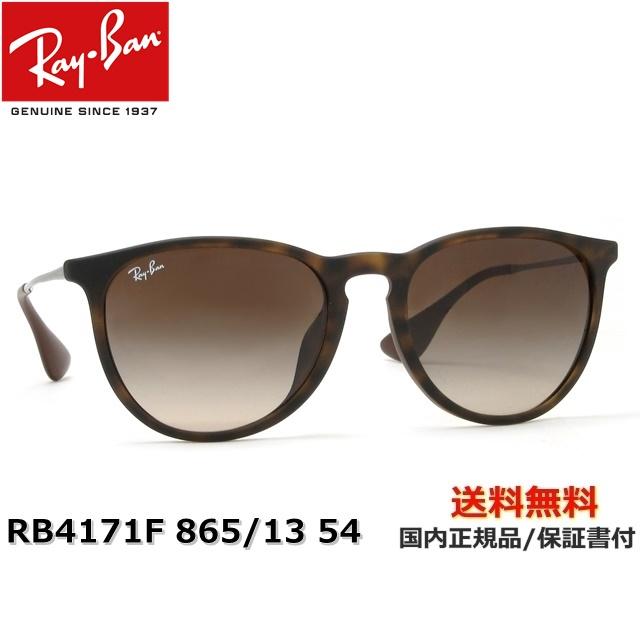 【送料無料】[Ray-Ban レイバン] RB4171F 865/13 54 [サングラス][ サングラス ]