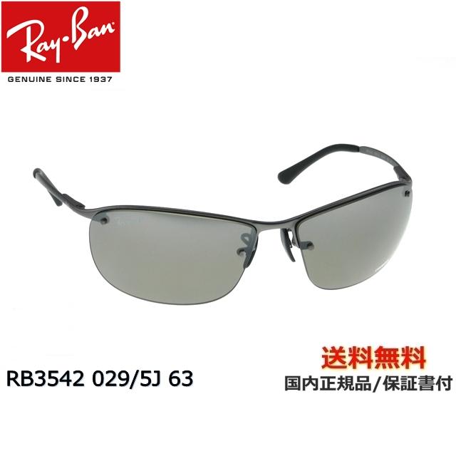 【送料無料】[Ray-Ban レイバン] RB3542 029/5J 63[偏光][ サングラス ]