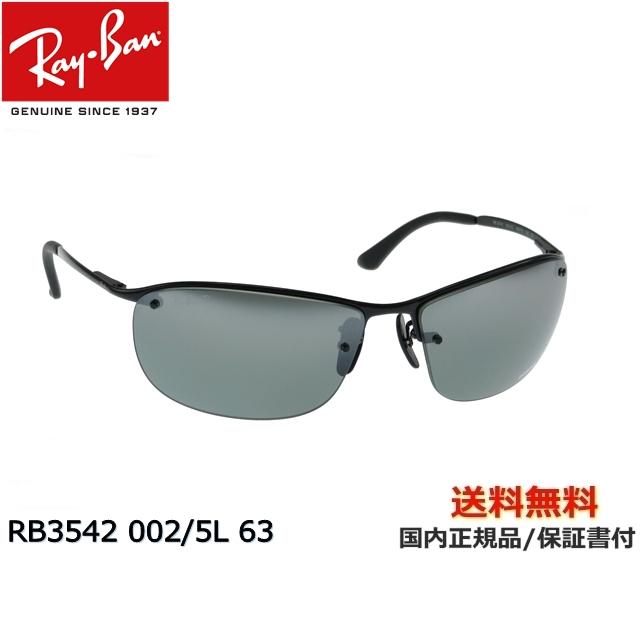【送料無料】[Ray-Ban レイバン] RB3542 002/5L 63[偏光][ サングラス ]