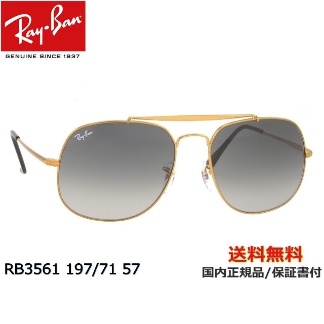 【送料無料】[Ray-Ban レイバン] RB3561 197/71 57[ サングラス ]