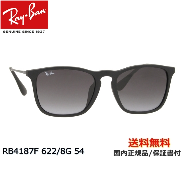 【送料無料】[Ray-Ban レイバン] RB4187F 622/8G 54[ サングラス ]