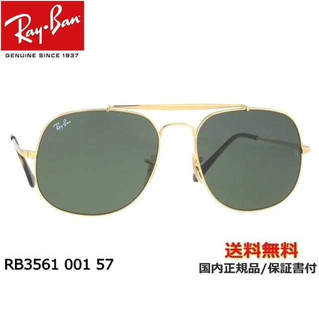 【送料無料】[Ray-Ban レイバン] RB3561 001 57[ サングラス ]