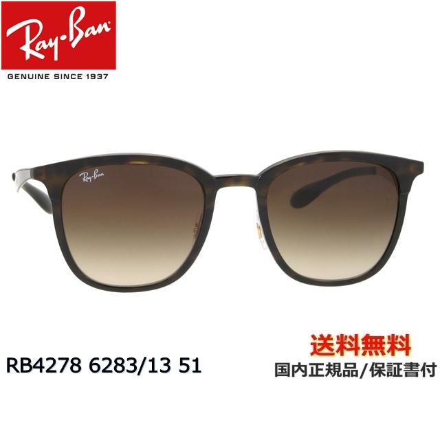 【送料無料】[Ray-Ban レイバン] RB4278 6283/13 51[ サングラス ]