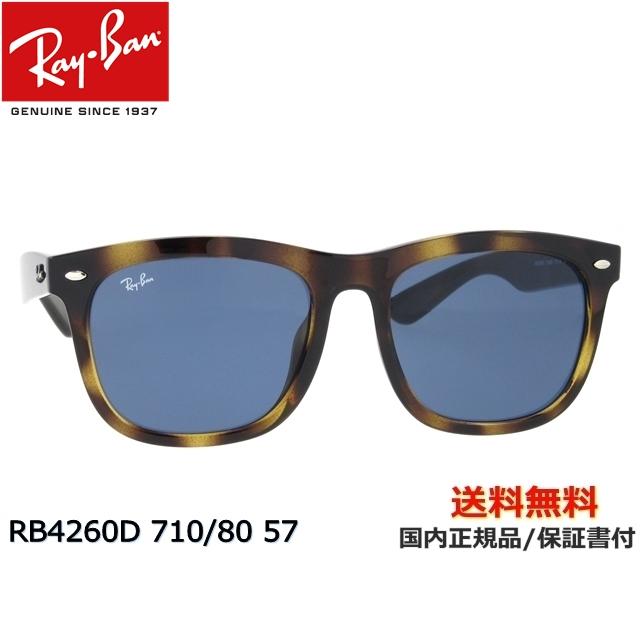 【送料無料】[Ray-Ban レイバン] RB4260D 710/80 57[ サングラス ]