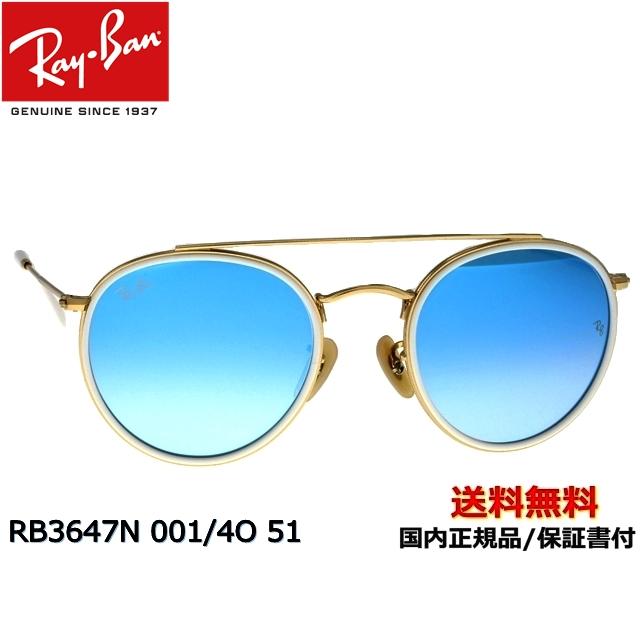 【送料無料】[Ray-Ban レイバン] RB3647N 001/4O 51[ サングラス ]