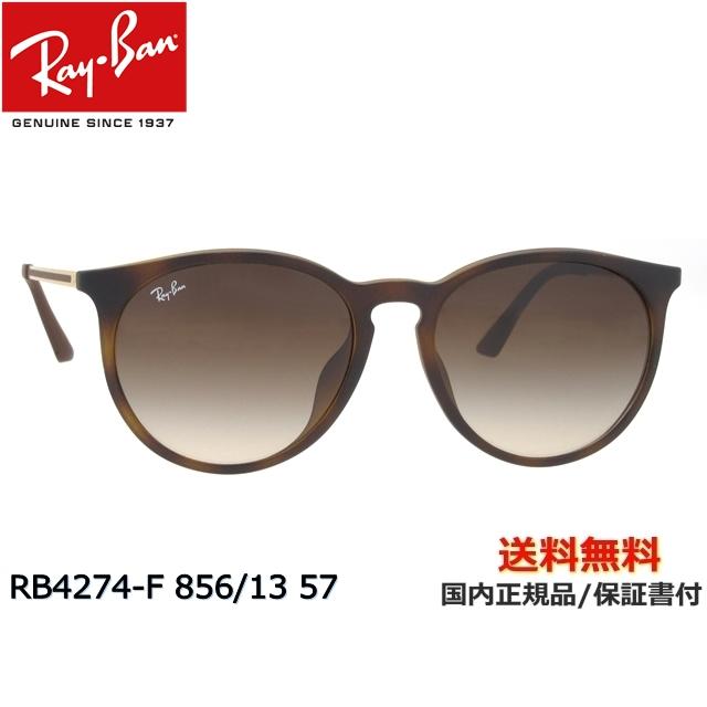 【送料無料】[Ray-Ban レイバン] RB4274-F 856/13 57[ サングラス ]
