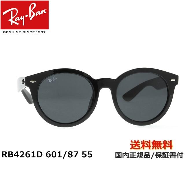 【送料無料】[Ray-Ban レイバン] RB4261D 601/87 55[ サングラス ]