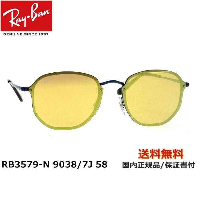 【送料無料】[Ray-Ban レイバン] RB3579-N 9038/7J 58[ サングラス ]