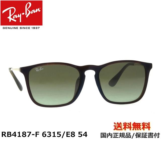 【送料無料】[Ray-Ban レイバン] RB4187-F 6315/E8 54[ サングラス ]