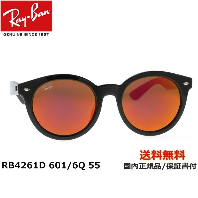 【送料無料】[Ray-Ban レイバン] RB4261D 601/6Q 55[ サングラス ]