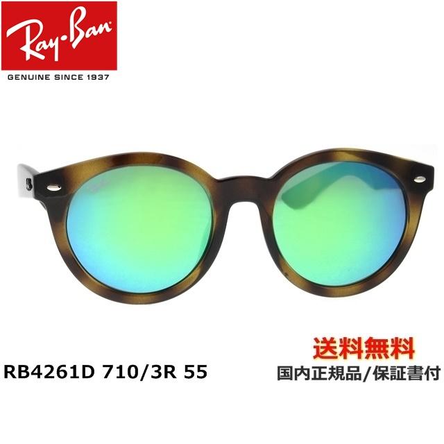 【送料無料】[Ray-Ban レイバン] RB4261D 710/3R 55[ サングラス ]