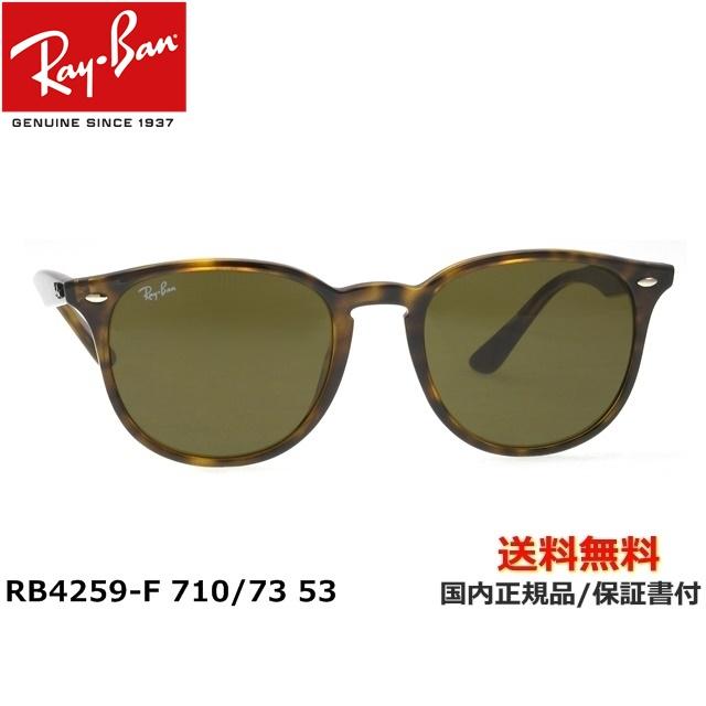 【送料無料】[Ray-Ban レイバン] RB4259-F 710/73 53[ サングラス ]