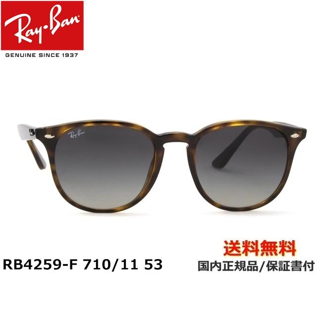 【送料無料】[Ray-Ban レイバン] RB4259-F 710/11 53[ サングラス ]