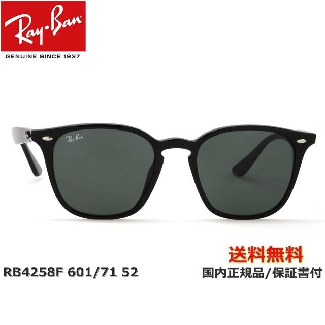 【送料無料】[Ray-Ban レイバン] RB4258-F 601/71 52[ サングラス ]