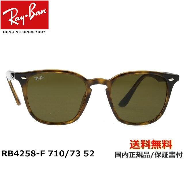 【送料無料】[Ray-Ban レイバン] RB4258-F 710/73 52[ サングラス ]