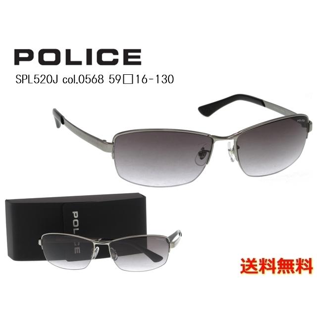【送料無料】[POLICE ポリス] SPL520J 0568 59 [サングラス][ サングラス ]