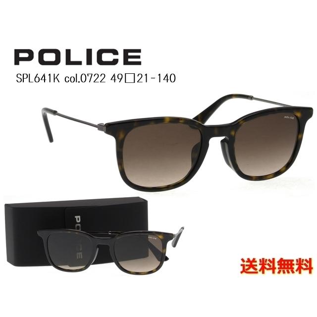 【送料無料】[POLICE ポリス] SPL641K 0722 49 [サングラス][ サングラス ]