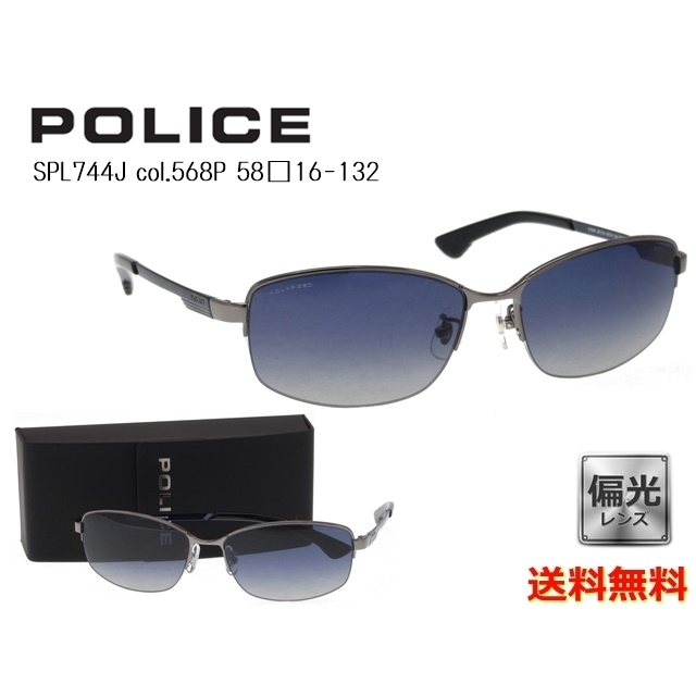 【送料無料】[POLICE ポリス] SPL744J 568P 58 [偏光] [サングラス][ サングラス ]