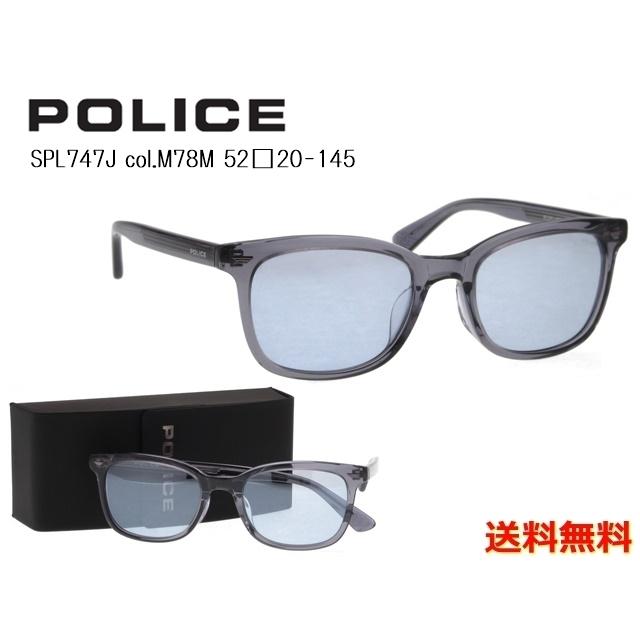 【送料無料】[POLICE ポリス] SPL747J M78M 52 [サングラス][ サングラス ]