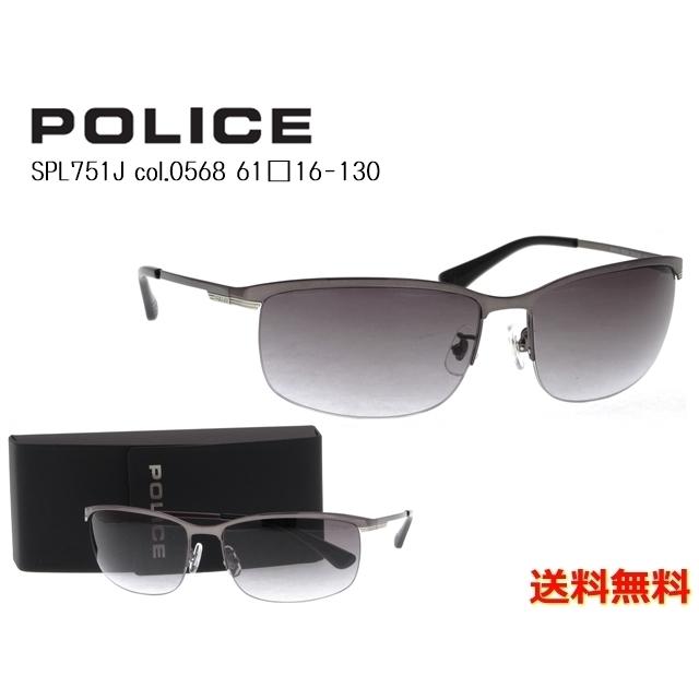 【送料無料】[POLICE ポリス] SPL751J 0568 61 [サングラス][ サングラス ]