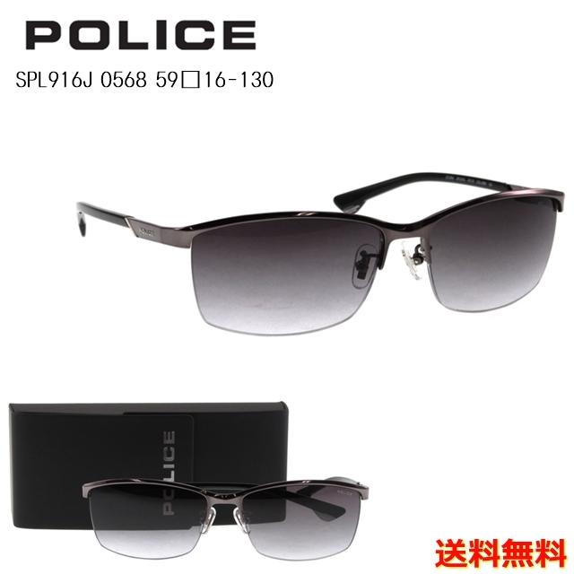 【送料無料】[POLICE ポリス] SPL916J 0568 59 [サングラス][ サングラス ]