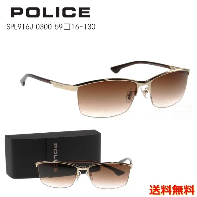 【送料無料】[POLICE ポリス] SPL916J 0300 59 [サングラス][ サングラス ]