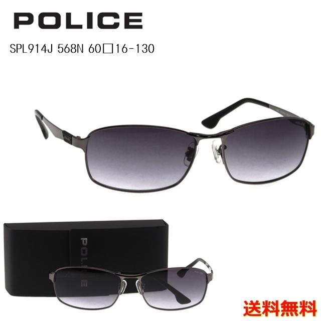 【送料無料】[POLICE ポリス] SPL914J 568N 60 [サングラス][ サングラス ]