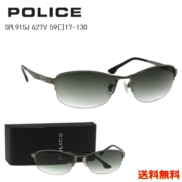 【送料無料】[POLICE ポリス] SPL915J 627V 59 [サングラス][ サングラス ]