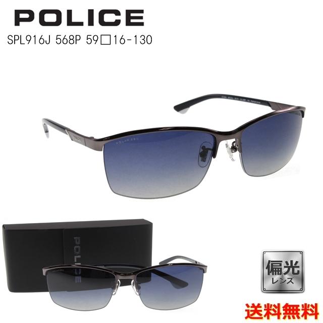 【送料無料】[POLICE ポリス] SPL-916 568P 59 [サングラス][ サングラス ]