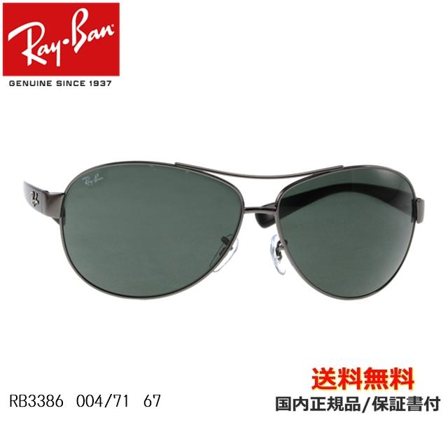 【送料無料】[Ray-Ban レイバン] RB3386 004/71 67 [サングラス][ サングラス ]