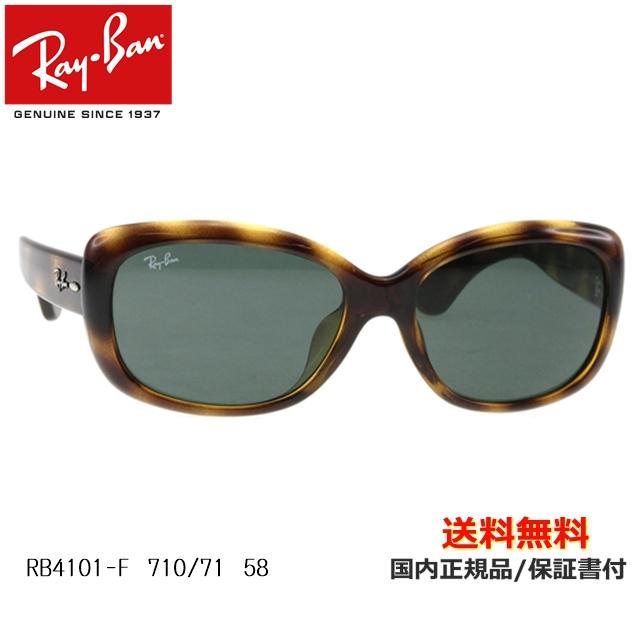 【送料無料】[Ray-Ban レイバン] RB4101 710/71 58 [サングラス][ サングラス ]