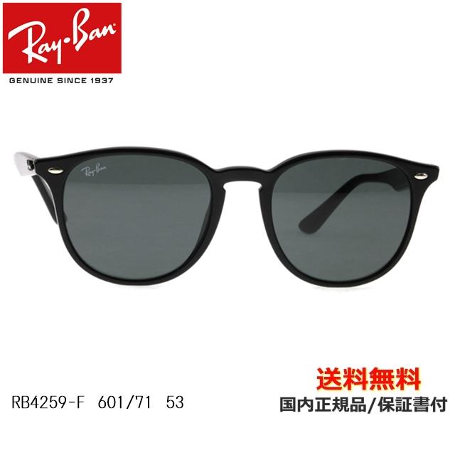 【送料無料】[Ray-Ban レイバン] RB4259 601/71 53 [サングラス][ サングラス ]