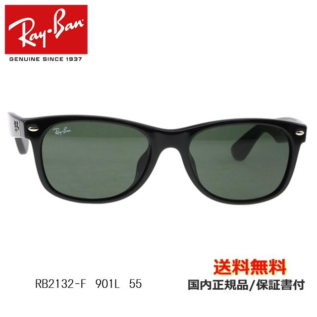 【送料無料】[Ray-Ban レイバン] RB2132 901L 55 [サングラス][ サングラス ]