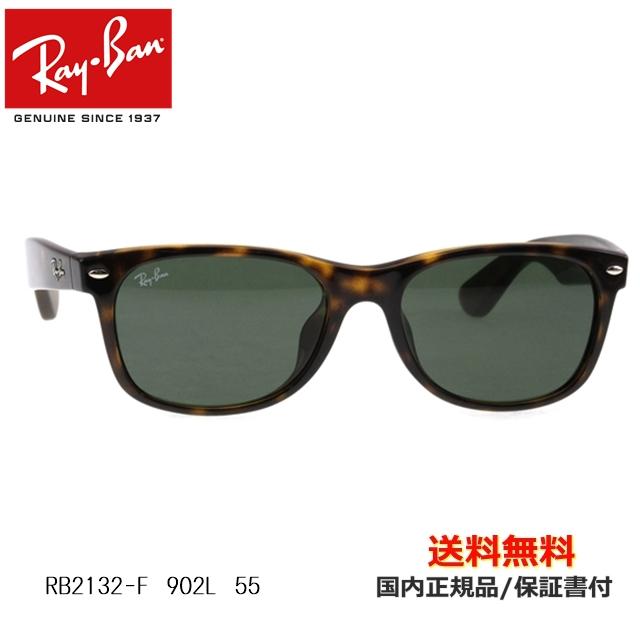 【送料無料】[Ray-Ban レイバン] RB2132 902L 55 [サングラス][ サングラス ]