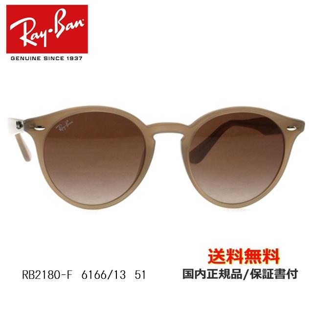 【送料無料】[Ray-Ban レイバン] RB2180 6166/13 51 [サングラス][ サングラス ]
