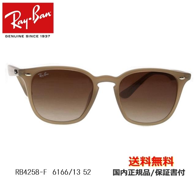 【送料無料】[Ray-Ban レイバン] RB4258-F 616613 52 [サングラス][ サングラス ]