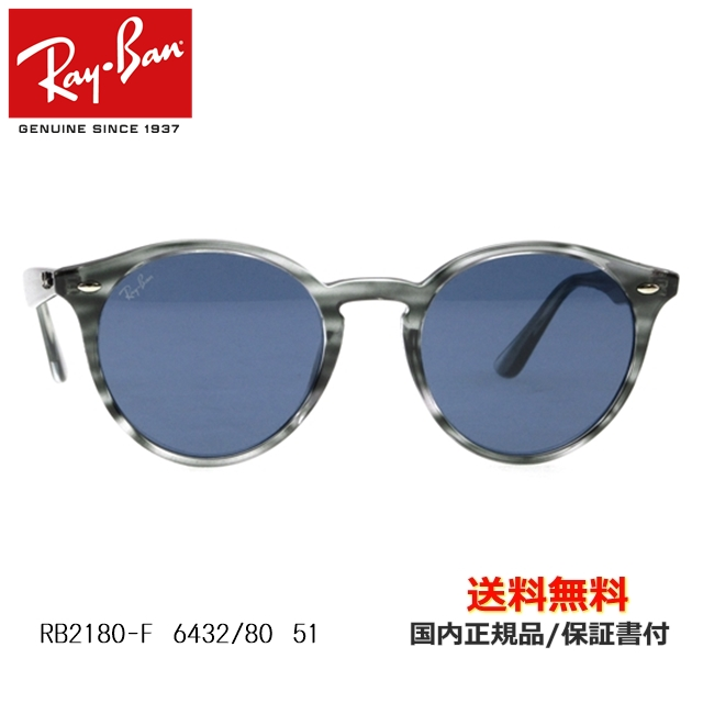 RayBan サングラス Ray-Ban レイバン !超美品再入荷品質至上! 送料無料 RB2180-F 人気商品 6432 80 51
