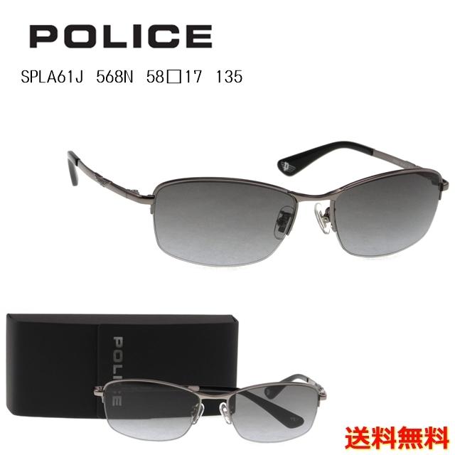 【送料無料】[POLICE ポリス] SPLA61J 568N 58 [サングラス][ サングラス ]