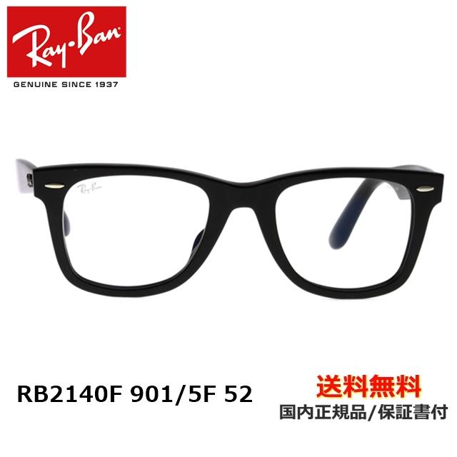 【送料無料】[Ray-Ban レイバン] RB2140-F 901/5F 52 [サングラス][新着][ サングラス ]