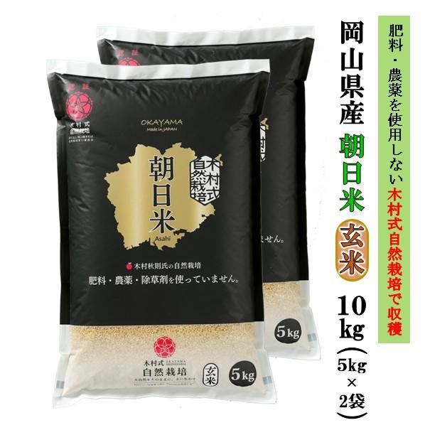 最新号掲載アイテム 肥料 農薬 除草剤を使用しない木村式自然栽培で収穫しました 玄米 直営ストア 新米 木村式自然栽培米 ごはん お米 10kg 送料無料 朝日米 岡山県産