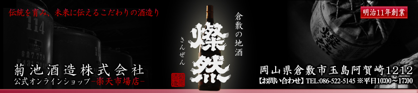 倉敷の地酒 燦然 -さんぜん-:岡山/倉敷の地酒「燦然(さんぜん)」の直営ショップ。