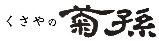 くさやの菊孫:伝統食品くさやの専門店です。