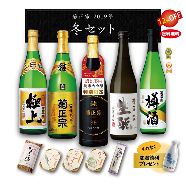 【送料無料】年末年始は、ハレの酒と酒の肴の豪華競演。「菊正宗 2019年 冬セット」