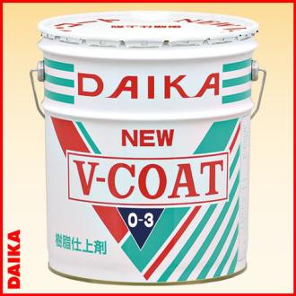 速乾と耐ヒールマークが特徴の耐久型 ダイカ商事:ニューVコート 0-3 中濃度 サービス 18L 発売モデル