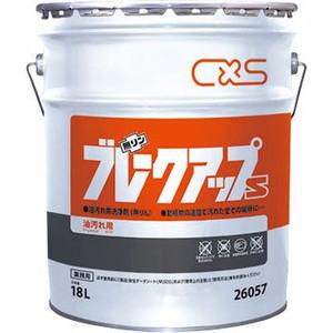 【シーバイエス:ブレークアップS 18L 】動植物油専用洗剤