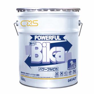 【シーバイエス:パワーフルビカ 】アルカリ性剥離剤