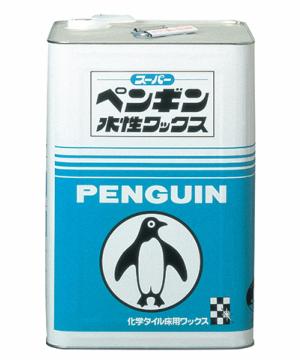【ペンギン:スーパー水性 】