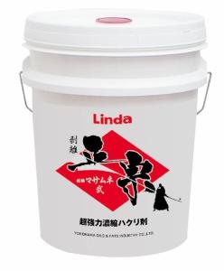 【横浜油脂 Linda:剥離マサムネ 弐18kg 】