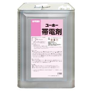 【ユーホーニイタカ:帯電剤 18L】