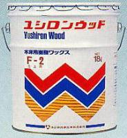 【ユシロ化学 : ユシロ:ウッドF-2】